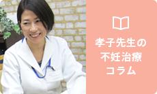 孝子先生の不妊治療