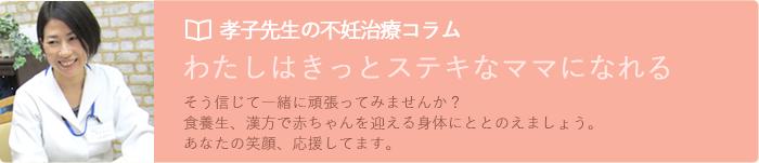 孝子先生の不妊治療コラム